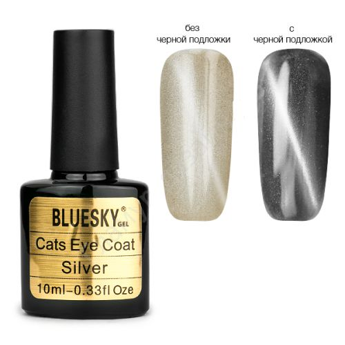 BlueSky TOP Cat eye Silver ( серебро )