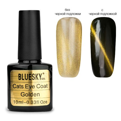 BlueSky TOP Cat eye Gold ( золото )
